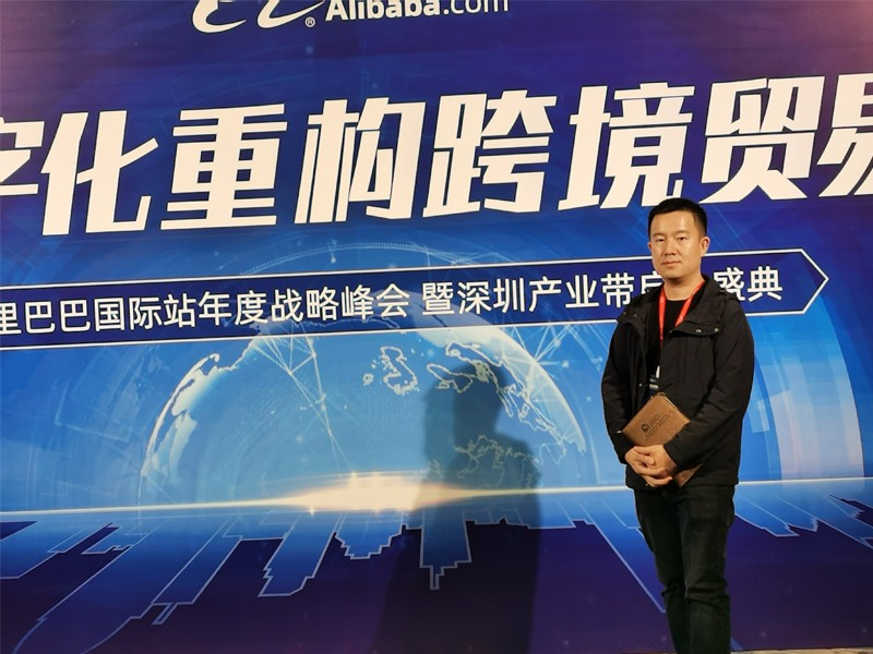 2020 Alibaba cross-border e-commerce industry grand ceremony held in Shenzhen.